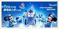 香港迪士尼‧冬日奇園