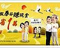 農曆早鳥-banner.jpg