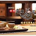 坪林包種茶節-demo.jpg
