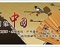 印象中國-banner.jpg