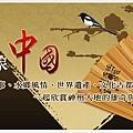 印象中國-demo.jpg