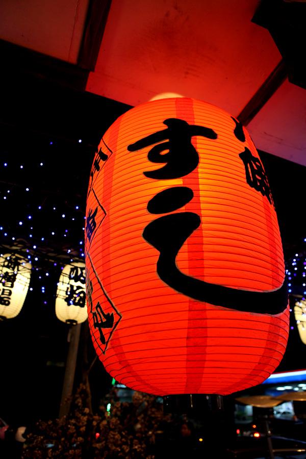 八條壽司-004.jpg