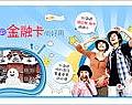 暢遊北海道‧台灣金融卡尚好用-banner.jpg