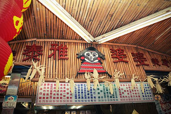 泰雅婆婆美食店-002.jpg