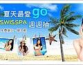 夏天最愛GO‧SWISSPA週週抽-banner.jpg