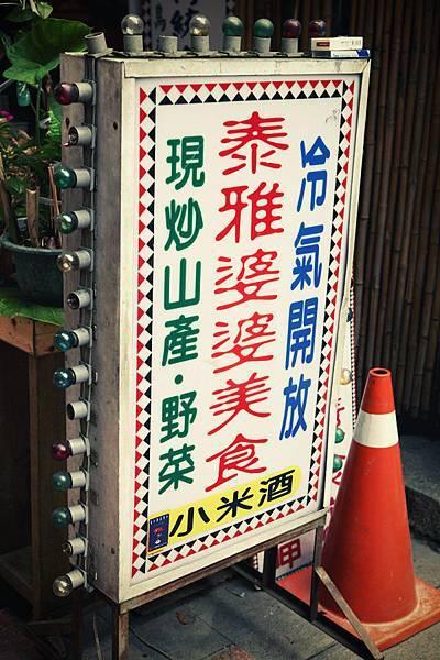 泰雅婆婆美食店-004.jpg