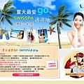 夏天最愛GO‧SWISSPA週週抽.jpg