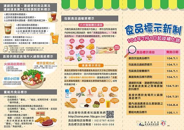 食品標示新制摺頁-01