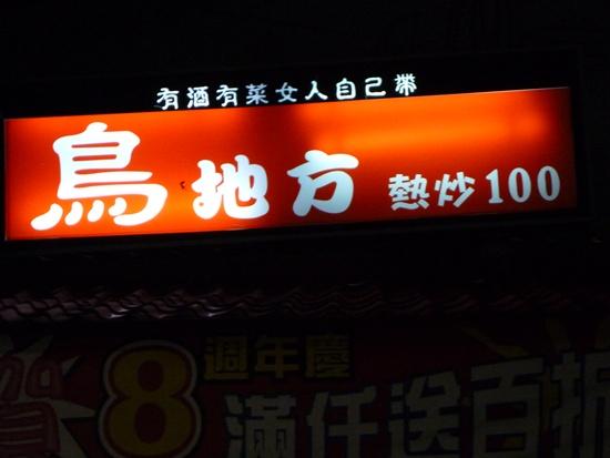 P1010663.JPG