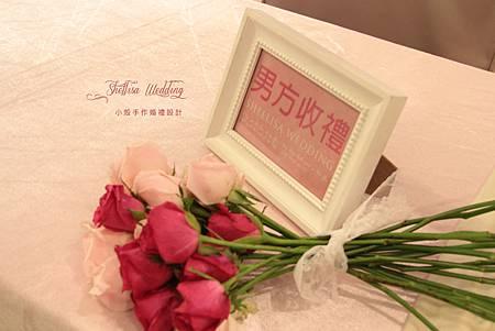 男方收禮桌牌 婚禮佈置 粉色婚禮 晶宴會館