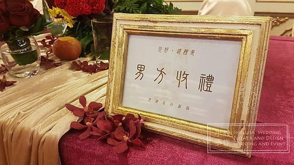 圓山飯店收禮桌佈置