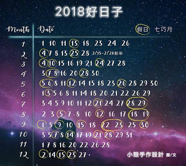 2018好日子