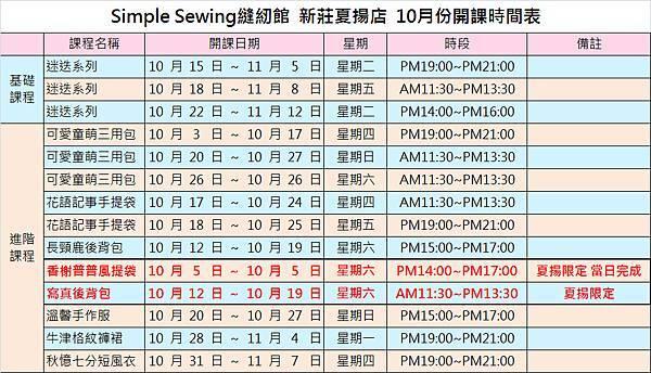 10月課表(更新).jpg