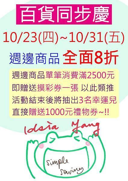 103百貨同步慶.jpg