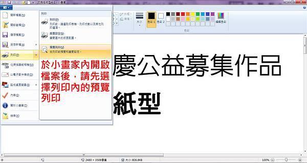 巧挽包紙型列印說明1.jpg