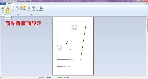 巧挽包紙型列印說明2.jpg