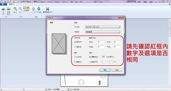 巧挽包紙型列印說明3.jpg