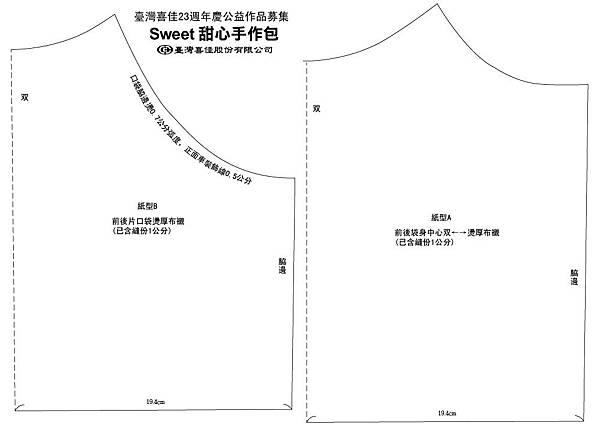 甜心手作包3.jpg