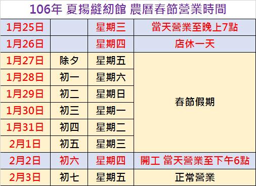 106年春節營業時間.jpg