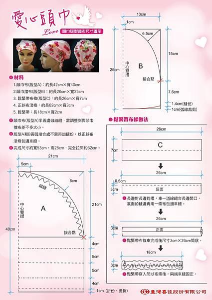 心手相縫公益活動2.jpg