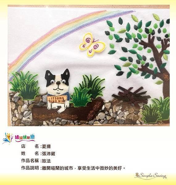 張沛葳-旅法.jpg