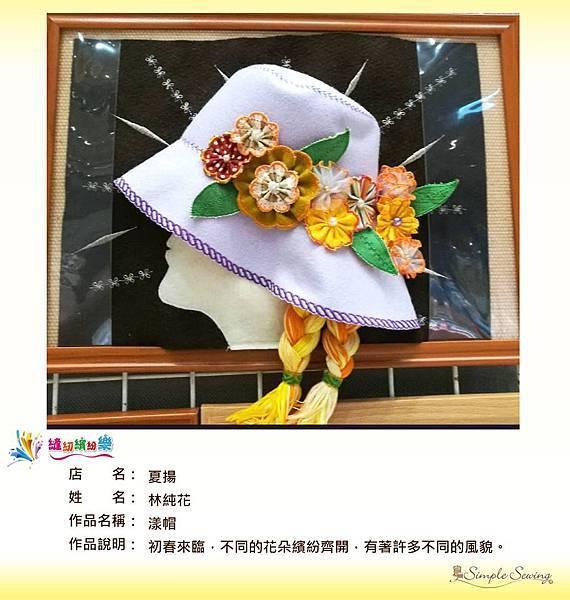 林純花-漾帽.jpg