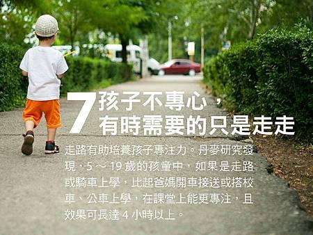 走路的好處08.jpg