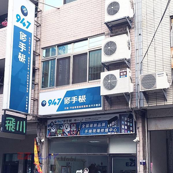 台中沙鹿店_other_修-10