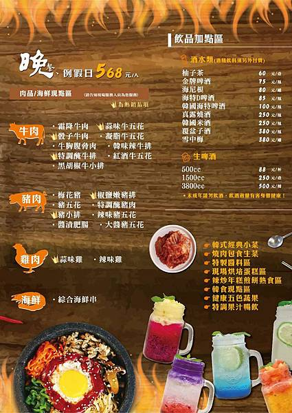 201711_korea_k_menu_03