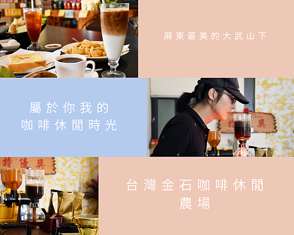 Pastel Retail Coffee Photo Collage.png