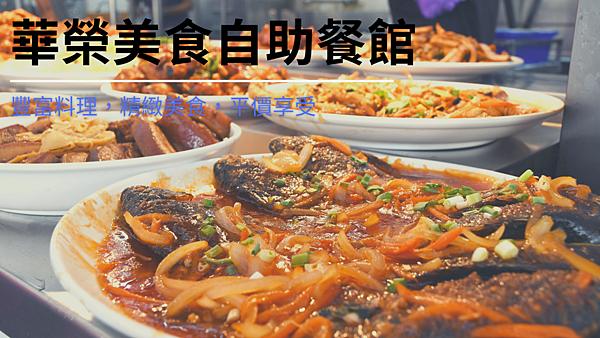 華榮美食自助餐館.png