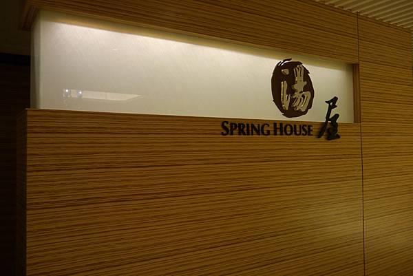 2013.12.12.礁溪-長榮鳯凰酒店湯屋泡湯