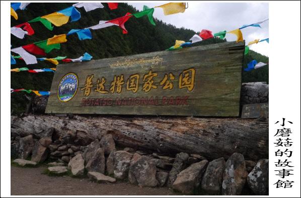 普達措國家公園102.8.5.(1).JPG
