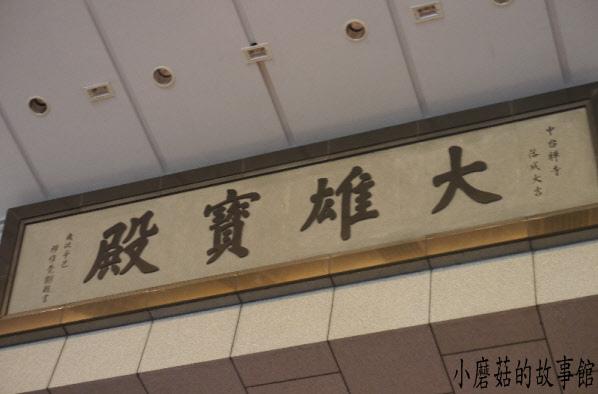 中台禪寺102.11.16.(18).JPG