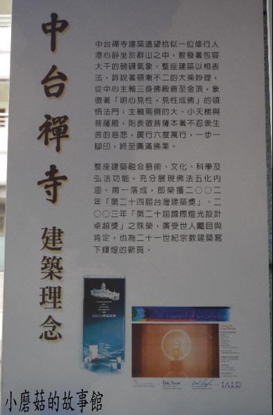 中台禪寺102.11.16.(41).JPG