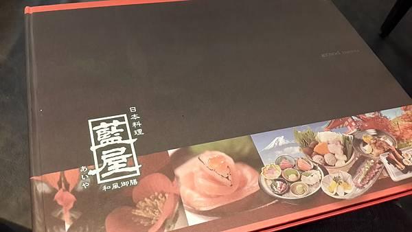 藍屋日本料理103.2.3.(1).jpg