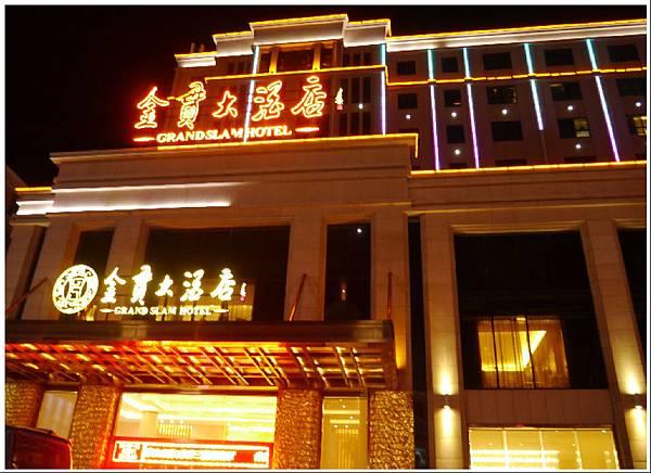 103.7.5.(1)泉州-金貫大酒店.JPG