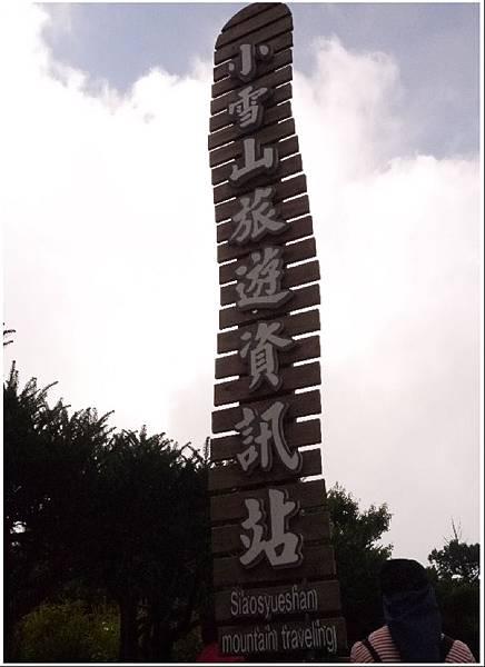 103.9.7.(1)大雪山森林遊樂區-小雪山旅遊資訊站.JPG