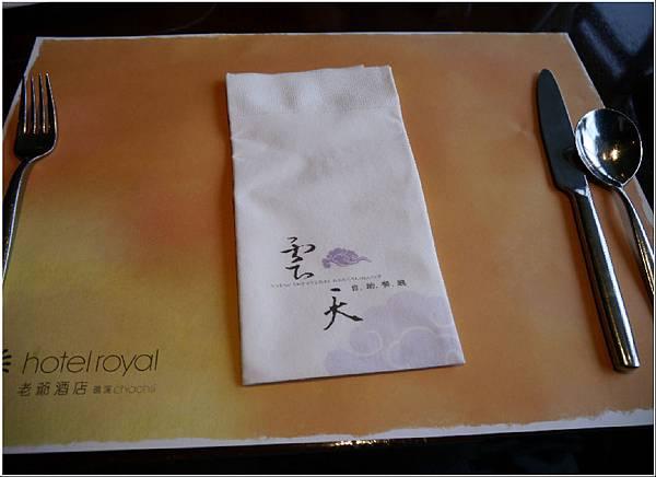 103.12.18.(2)雲天自助餐.JPG