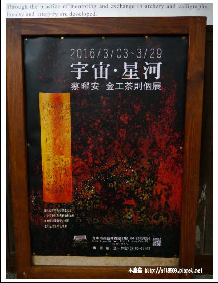 105.03.17.(32)台中-刑務所演武場.JPG