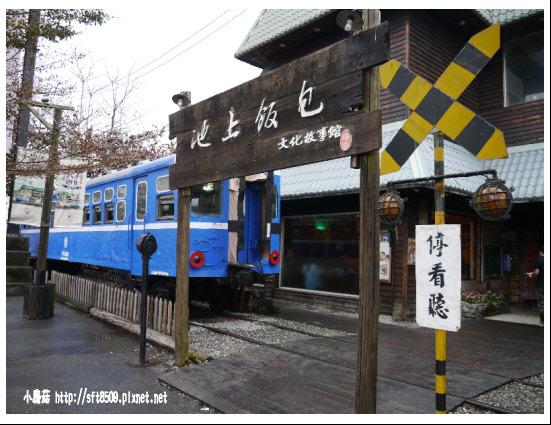 105.01.30.(51)台東-池上飯包文化故事館.JPG