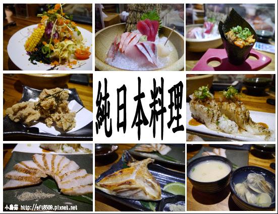 105.05.10.(35)台北-純日本料理.JPG