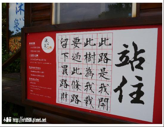 105.05.26.(2)沐心泉休閒農莊.JPG