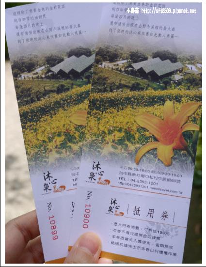 105.05.26.(4)沐心泉休閒農莊.JPG