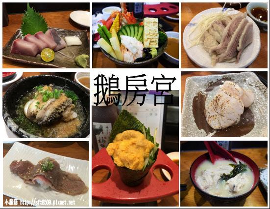 105.05.26.(40)鵝房宮日式料理.JPG