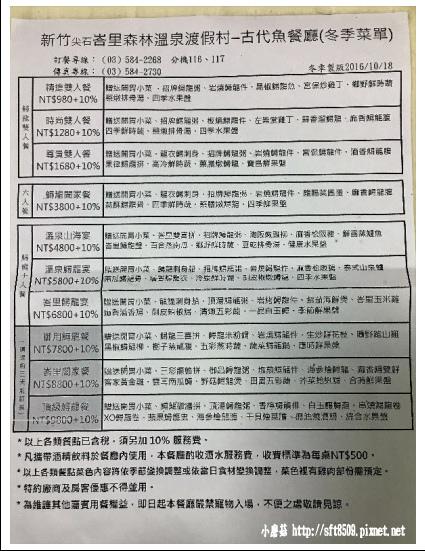106.2.4.(31)峇里森林‧鱘龍魚套餐.JPG