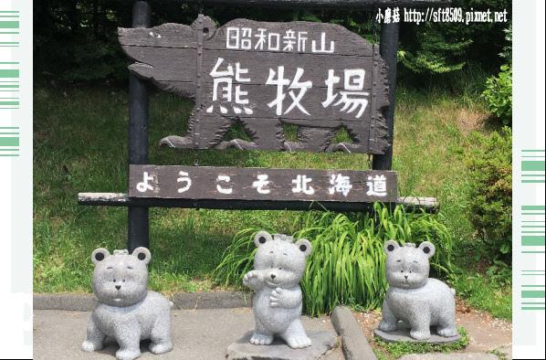 106.7.9.(8)昭和新山熊牧場.JPG