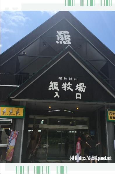 106.7.9.(4)昭和新山熊牧場.JPG