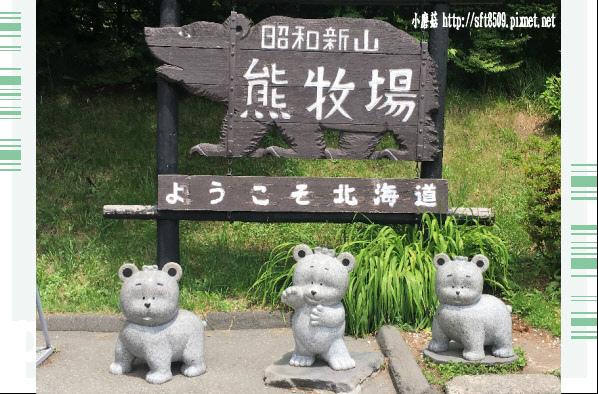 106.7.9.(9)昭和新山熊牧場.JPG