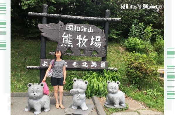 106.7.9.(10)昭和新山熊牧場.JPG
